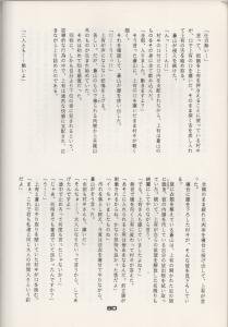 yakusoku 78