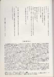 yakusoku 79