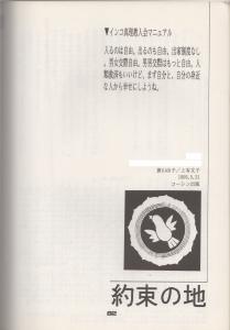 yakusoku 80修正