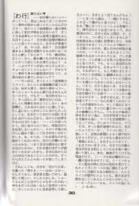 sennenoukoku 28