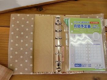 オススメ2701ススケジュール帳b