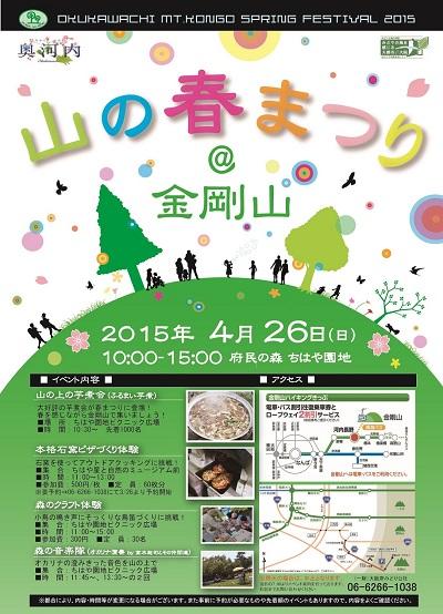 20150426春まつり