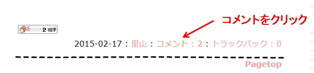 SnapCrab_NoName_2015-2-17_20-35-52_No-00.png