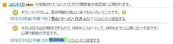SnapCrab_NoName_2015-2-21_4-57-30_No-00.png