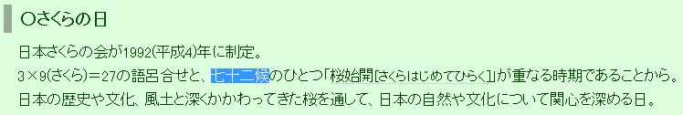 SnapCrab_NoName_2015-3-27_4-40-2_No-00.png
