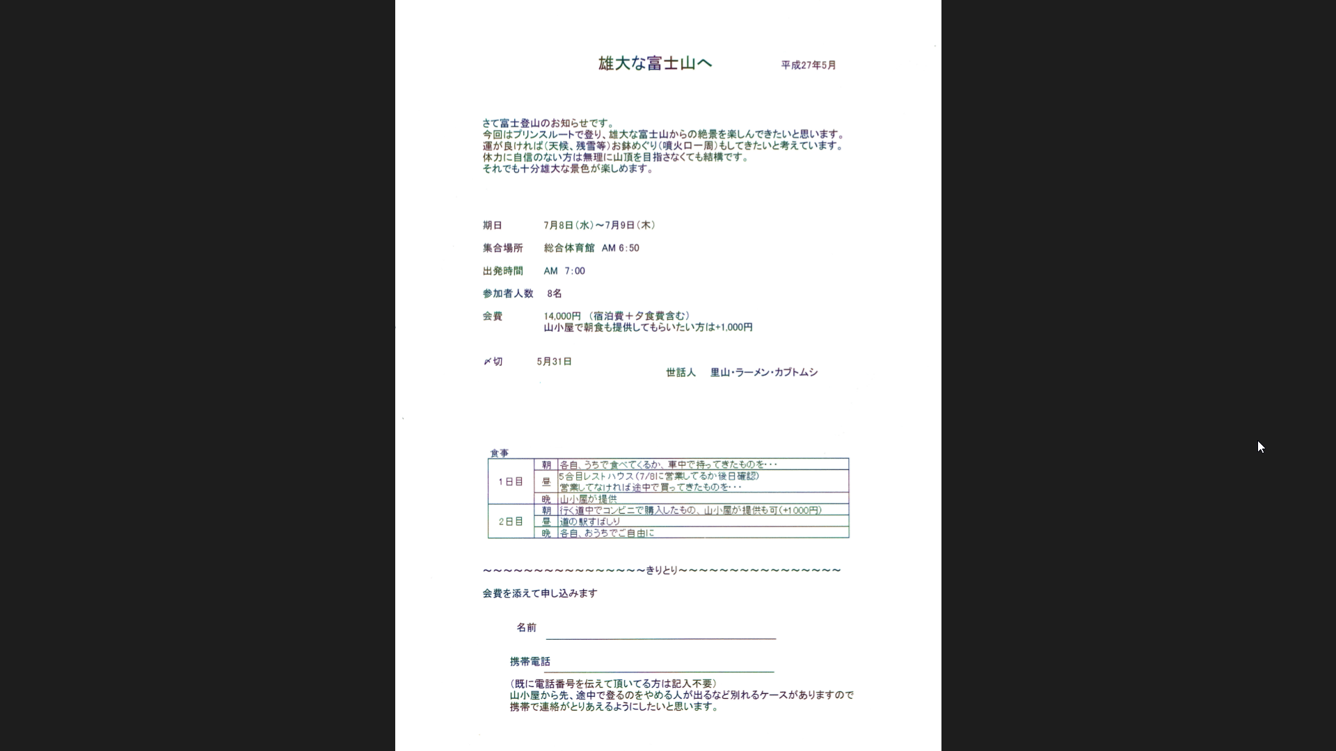 SnapCrab_NoName_2015-5-1_7-13-12_No-00.png