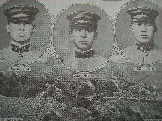 三勇士の写真