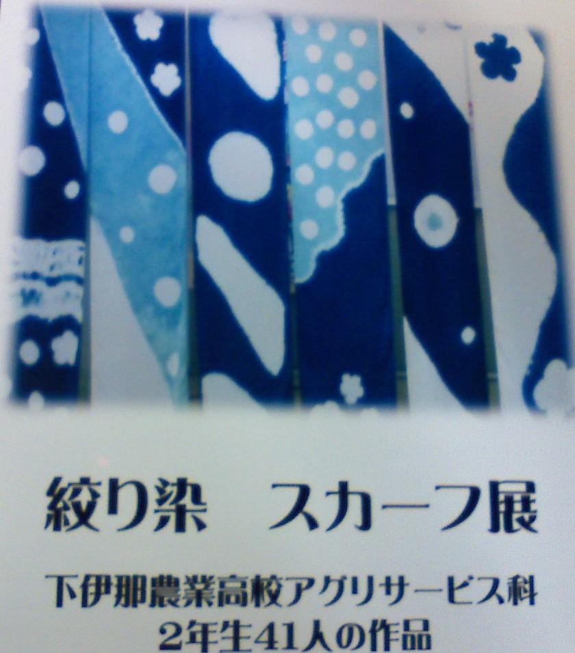 高校生の絞り染めスカーフ展