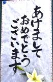 あけ (2)