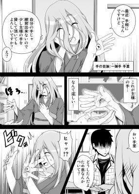 手の目漫画_1