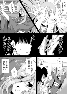手の目漫画_2