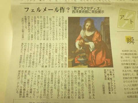 フェルメール 聖プラクセディス 産経新聞