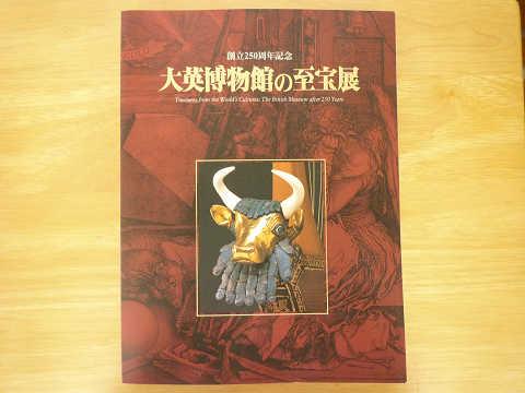 大英博物館展 図録 カタログ