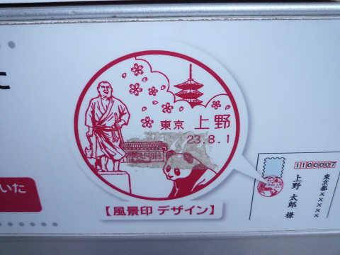 上野公園 パンダポスト 消印