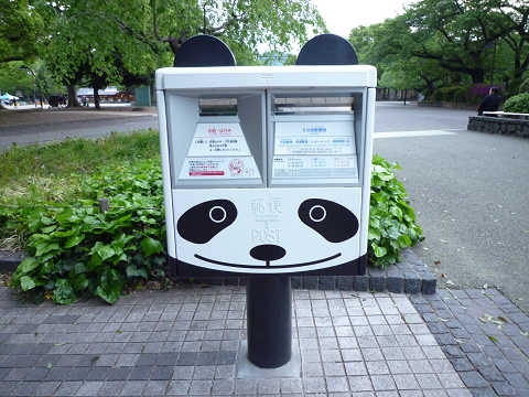 上野公園 パンダポスト 上野動物園