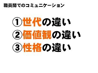 【スライド】大館・法人内研修3