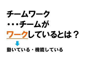【スライド】大館・法人内研修5