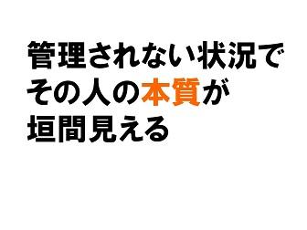 【スライド】大館・法人内研修7