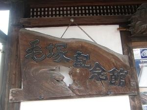 毛塚記念館