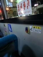 最後はバス
