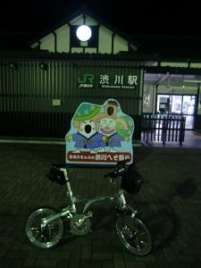 渋川からスタート
