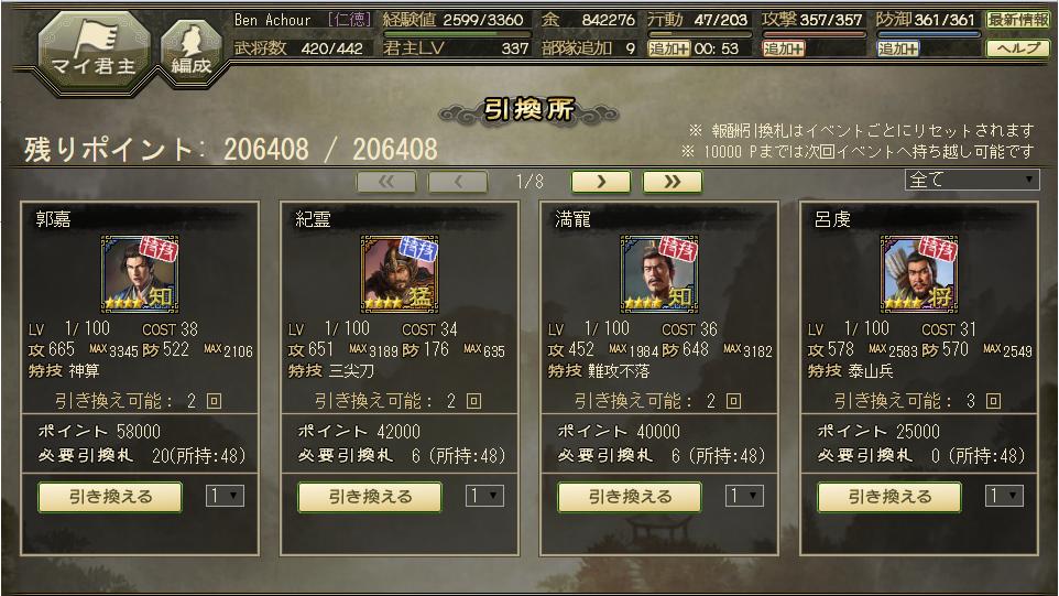 正月軍団戦 引き換え