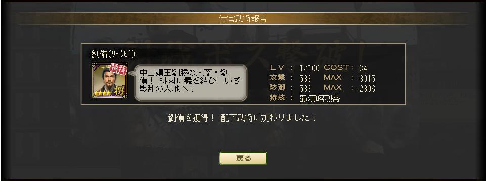 特ボス撃破