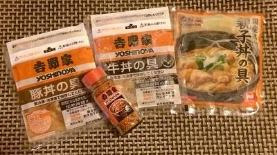 yoshinoya2015.jpg