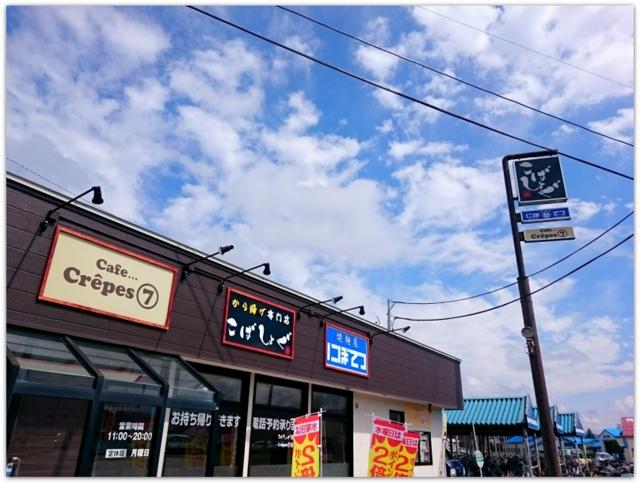 青森県 弘前市 ランチ グルメ スイーツ から揚げ専門店こばしょく Cafe...Crepes⑦ 焼麺屋にぼてつ