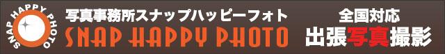 青森県 弘前市 カメラマン 写真館 フリーカメラマン 写真事務所 スナップハッピーフォト