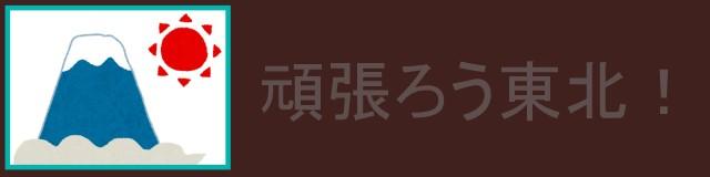 頑張ろう 青森県 秋田県 岩手県 福島県 山形県 宮城県 東北 日本 がんばろう 東北 応援