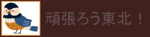 頑張ろう 青森県 秋田県 福島県 山形県 岩手県 宮城県 東北 がんばろう 応援