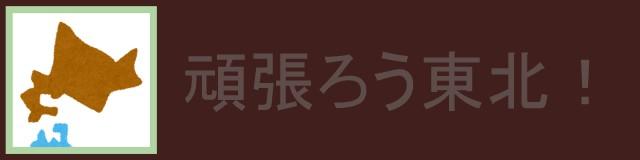 頑張ろう 東北 青森県 秋田県 岩手県 宮城県 福島県 山形県 北海道 弘前市 函館市