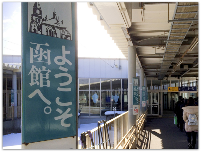 北海道 函館市 出張