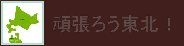 頑張ろう 東北 青森県 秋田県 岩手県 福島県 山形県 宮城県 弘前市 北海道 函館市