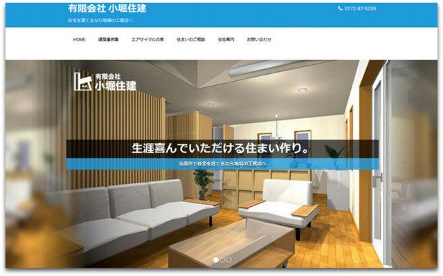 青森県 弘前市 有限会社 小堀住建 ホームページ