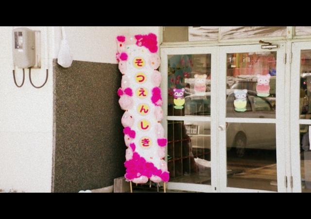 青森県 弘前市 保育所 保育園 幼稚園 スナップ 写真 撮影 カメラマン 出張 集合写真 記念写真 ビデオ 撮影 編集 制作 カメラマン フリーカメラマン イベント 行事 祭り 発表会 卒園式