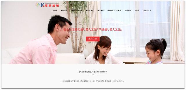 青森県 弘前市 葛西塗装 ホームページ 制作