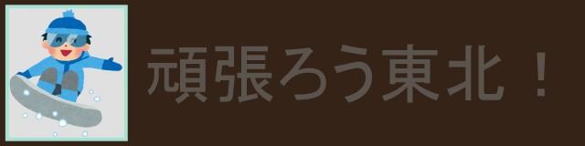 頑張ろう 東北 青森県 秋田県 岩手県 福島県 山形県 宮城県 がんばろう 東北 全国 日本 頑張ろう!
