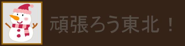 がんばろう 東北 青森県 秋田県 岩手県 山形県 福島県 宮城県 頑張ろう 東北 日本 がんばろう!