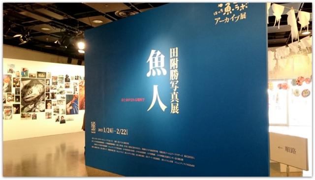 青森県 八戸市 八戸ポータルミュージアム はっち 田附勝 さつきまさる 写真展 魚人 ぎょじん