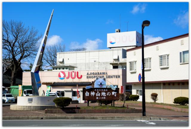 青森県 鰺ヶ沢町 JR鰺ヶ沢 駅前周辺
