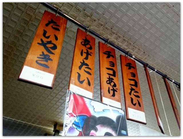 青森県 五所川原市 あげたいの店 たい焼き おやつ グルメ