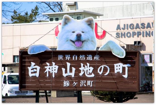 青森県 鰺ヶ沢町 JR鰺ヶ沢駅 駅前 周辺 わさお 看板