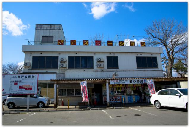 青森県 鰺ヶ沢町 JR鰺ヶ沢駅 鰺ヶ沢チキンボー グルメ 名物