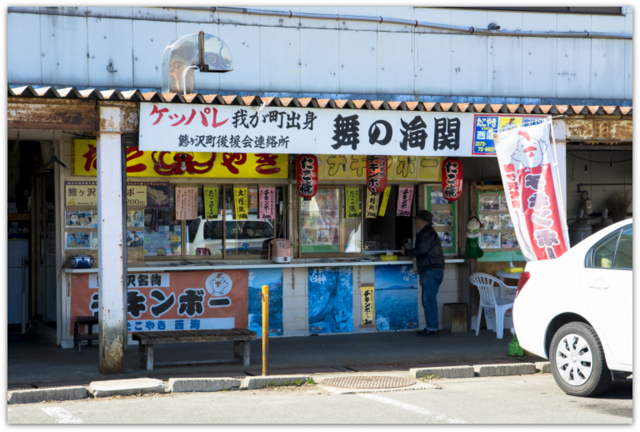 青森県 鰺ヶ沢町 グルメ 名物 鰺ヶ沢チキンボー