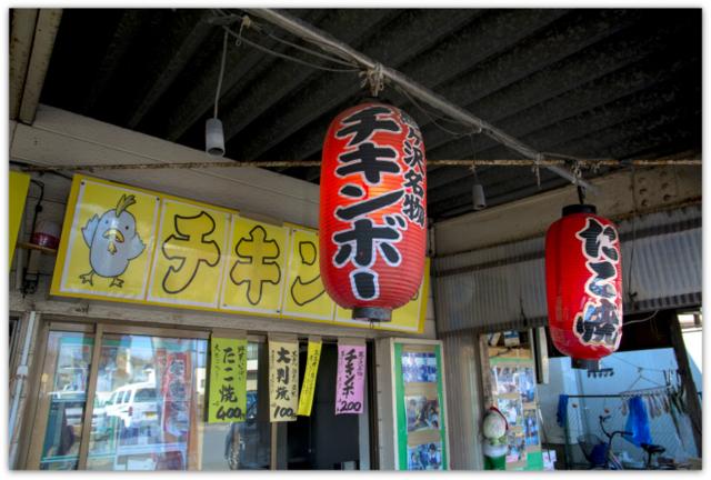 青森県 鰺ヶ沢町 名物 グルメ 鰺ヶ沢キチンボー
