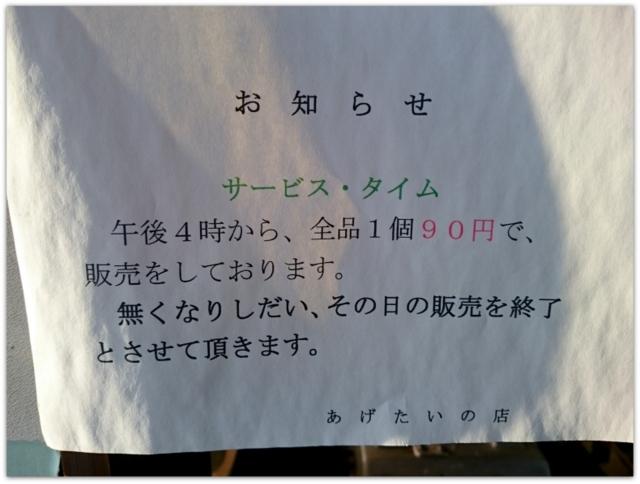 青森県 五所川原市 あげたいの店 おやつ たい焼き