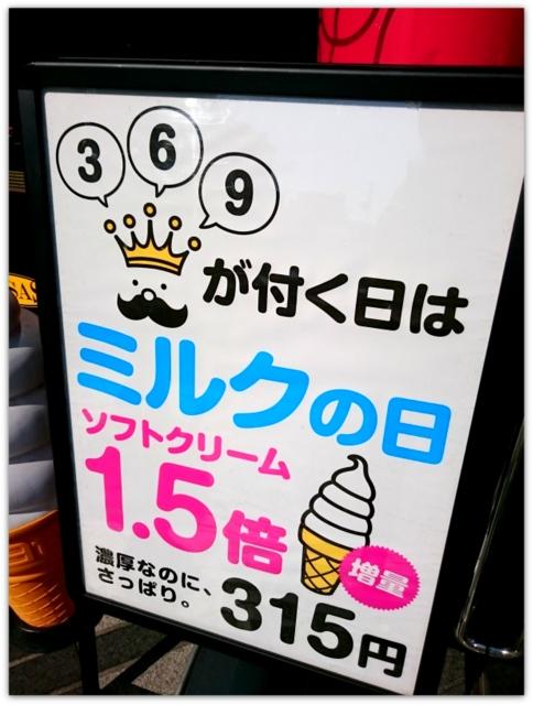 青森県 弘前市 萩原乳業 アンテナショップ ミルクハウス ローザス ミルクソフトクリーム スイーツ グルメ