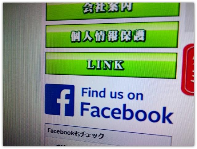 ホームページ 制作 管理 更新 ブログ 設定 弘前 フェイスブック リンク